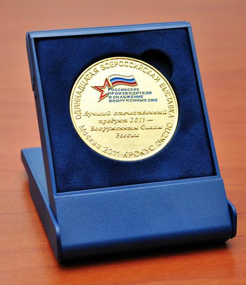 Серебряная медаль за полевое пуско-зарядное устройство ППЗУ-4К.