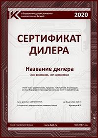 Образец дилерского сертификата компании KRONVUZ