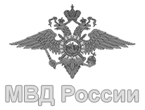 МВД России
