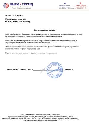 отзыв клиента ООО «НИРО-Трейд»