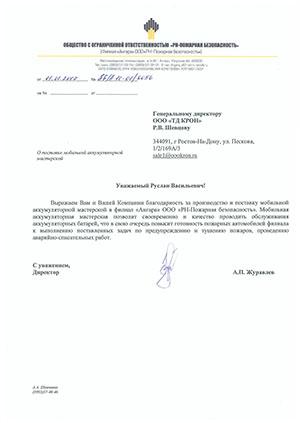 отзыв клиента ООО «РН-Пожарная безопасность»