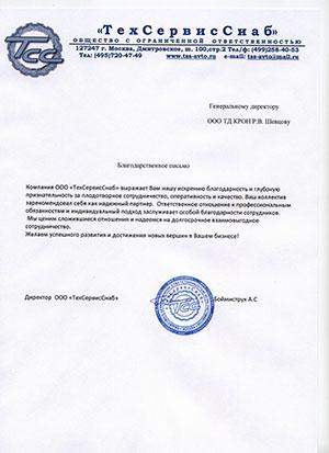 отзыв клиента ООО «ТехСервисСнаб»