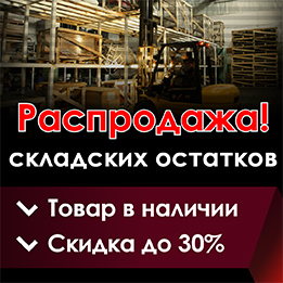Распродажа складских остатков