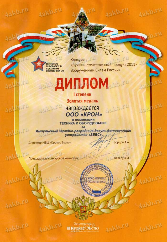 Диплом за зарядное устройство ЗЕВС Лучший отечественный продукт 2011 Вооруженным Силам России
