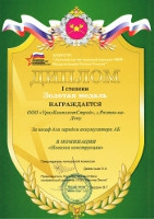 Диплом первой степени и золотая медаль за шкаф для зарядки аккумулятора АБ