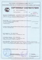 Сертификат соответствия на зарядно-разрядные устройства производства компании КРОН