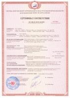 Сертификат пожарной безопасности для гражданской авиации