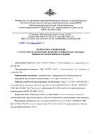 Экспертное заключение о соответствии продукции государственным санитарно-эпидемиологическим правилам и нормам