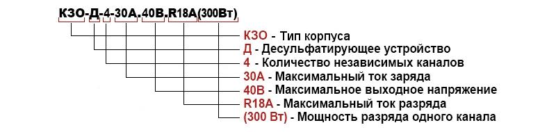 Расшифровка зарядных десульфатирующих комплектов серии КЗО-Д