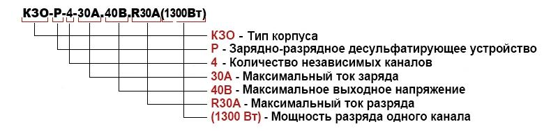 Расшифровка зарядно-разрядных комплектов серии КЗО-Р