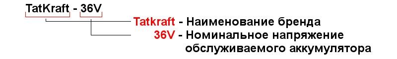 Расшифровка зарядных устройств для погрузчика Tatkraft