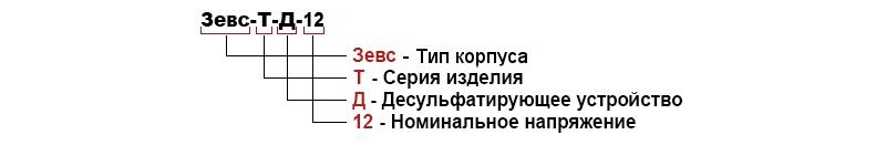 Расшифровка зарядных десульфатирующих устройств серии Зевс-Т-Д