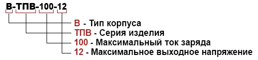 Расшифровка зарядных устройств В-ТПВ-24