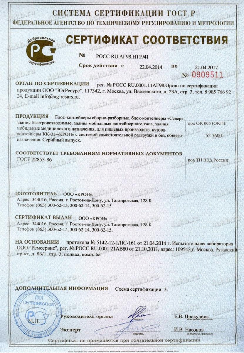 Сертификат на сборно-разборный блок контейнер