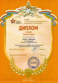 Диплом первой степени за дизельный сварочный агрегат Прометей