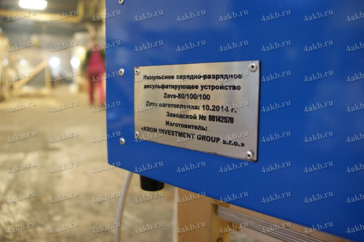 Зарядно-разрядное устройство Зевс производства компании 4АКБ-ЮГ