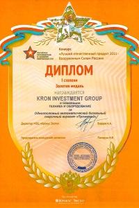 Диплом за однопостовый автоматический дизельный сварочный агрегат Прометей