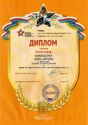 Диплом первой степени и золотая медаль за шкаф для заряда аккумуляторных батарей Светоч