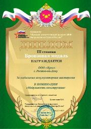 Диплом третей степени и бронзовая медаль за мобильные аккумуляторные мастерские