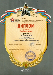 Диплом второй степени и серебряная медаль за полевое пуско-зарядное устройство ППЗУ-4К
