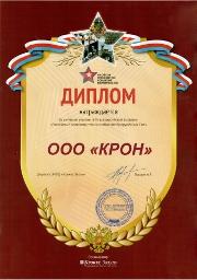 Диплом за активное участие в XI всероссийской выставке (Российские производители и снабжение Вооруженных сил)
