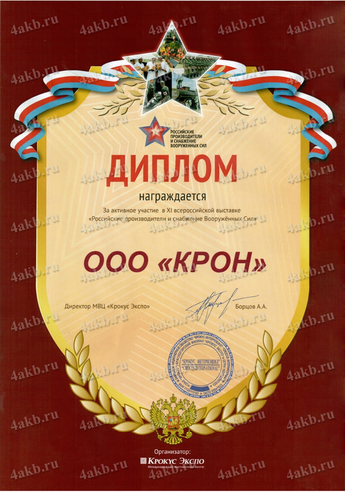 Диплом за активное участие в XI всероссийской выставке 'Российские производители и снабжение Вооруженных сил'