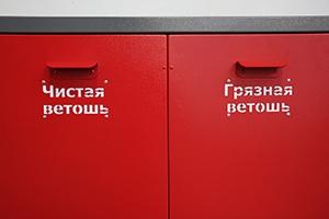 Фото надписи бокса для ветоши