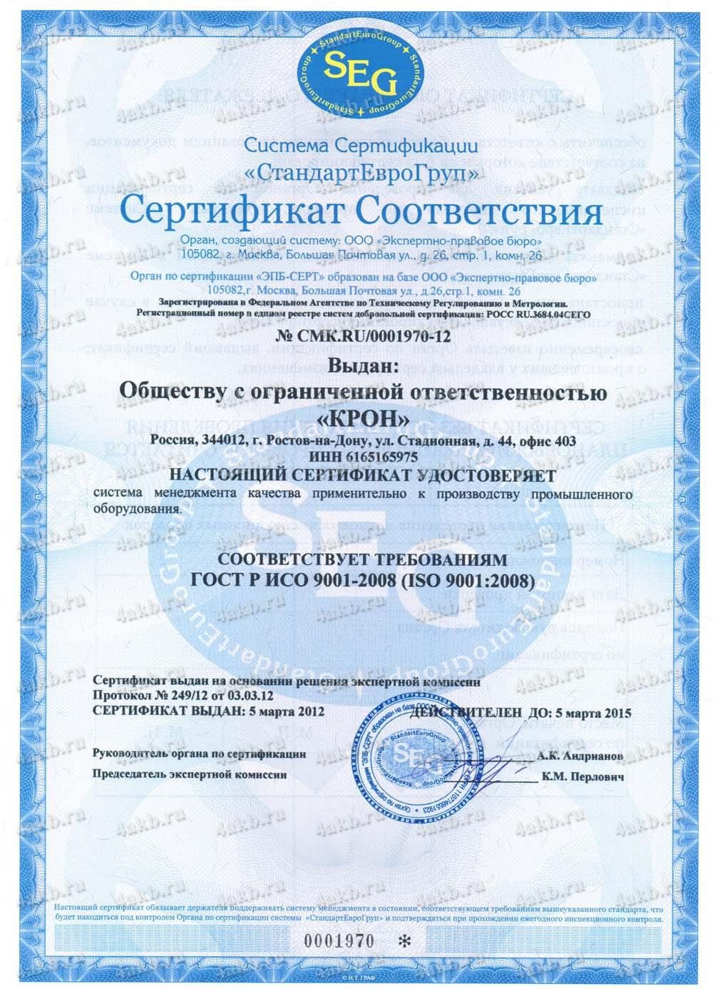 Сертификат на зарядные шкафы для гражданской авиации