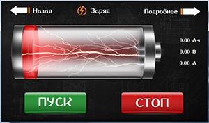 Фото новой панели управления зарядом и разрядом