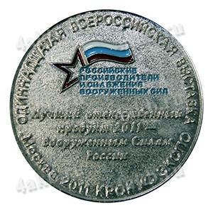 Медали компании KRONVUZ