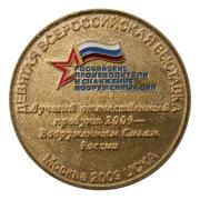 Лучший отечественный продукт 2009 ВС