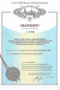 Патент на шкаф для заряда авиационных аккумуляторных батарей