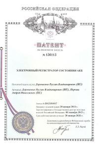 Патент на электронный регистратор состояния АКБ