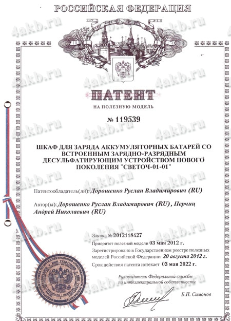 Патент на шкаф для заряда Светоч-01-01