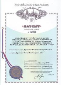 Патент на зарядно-разрядное десульфатирующее устройство