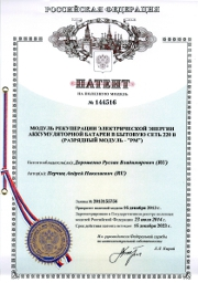 Патент на шкаф для заряда авиационных аккумуляторов