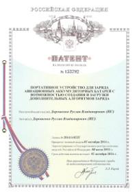 Патент на портативное устройство для заряда авиационных аккумуляторных батарей