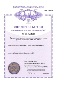 Патент компании 4АКБ-ЮГ