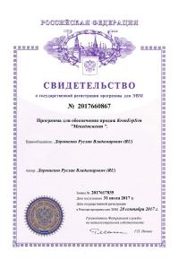 Патент компании KRONVUZ