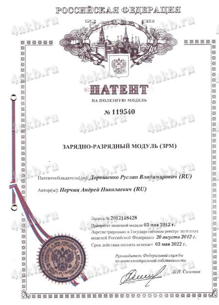 патент зарядно разрядный модуль