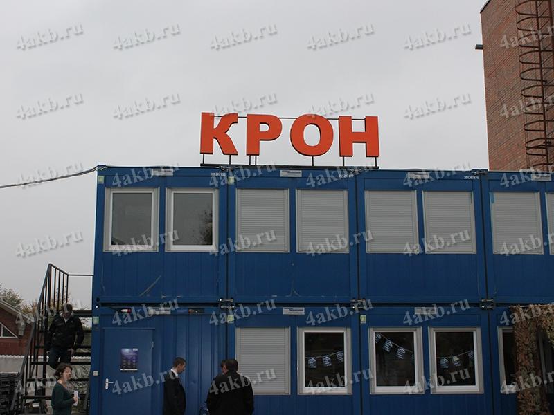 Выставочный зал электротехнического оборудования компании KRONVUZ