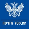 Доставка Почтой России