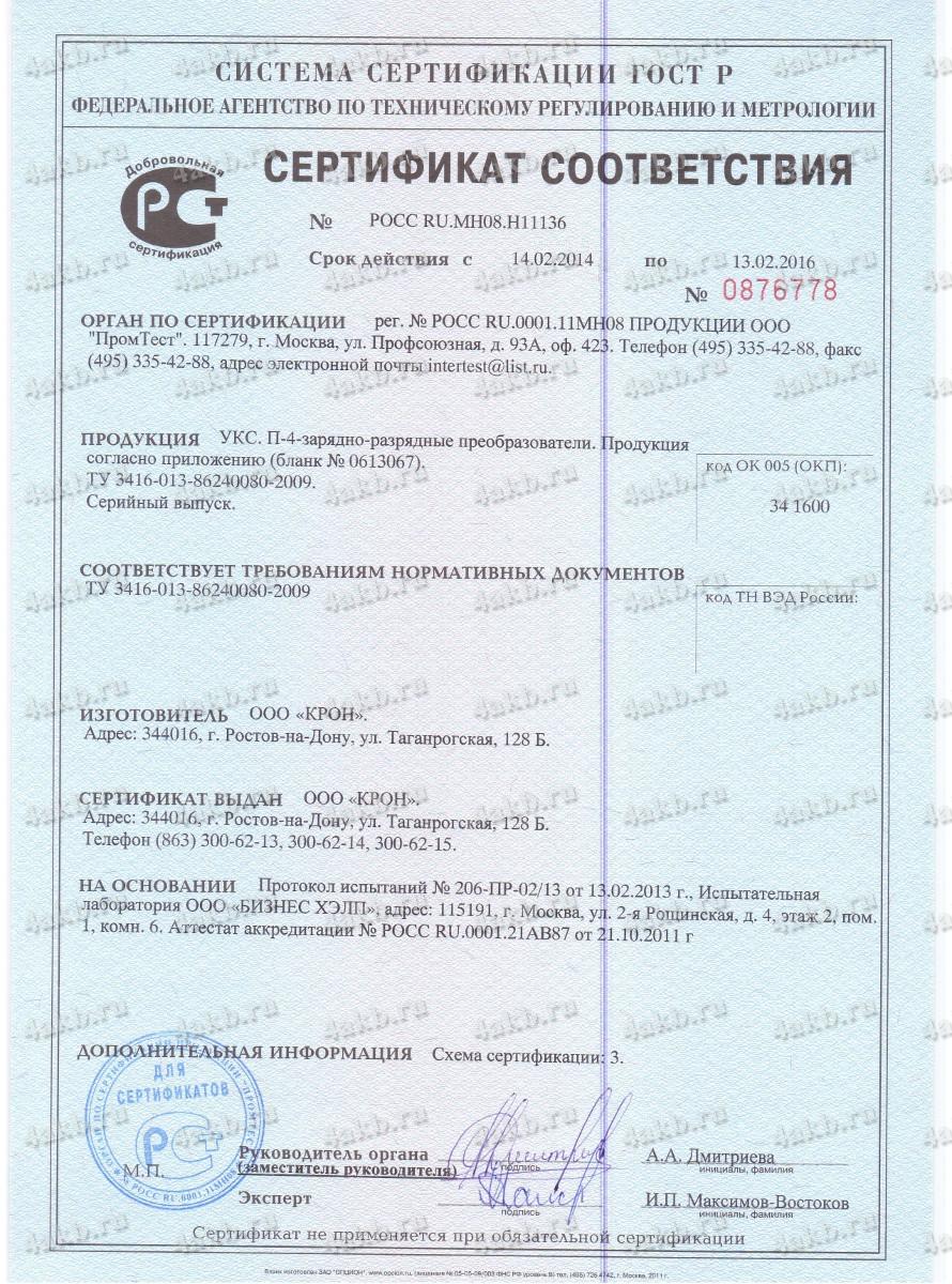 Сертификат соответствия на зарядно-разрядные устройства производства компании KRONVUZ