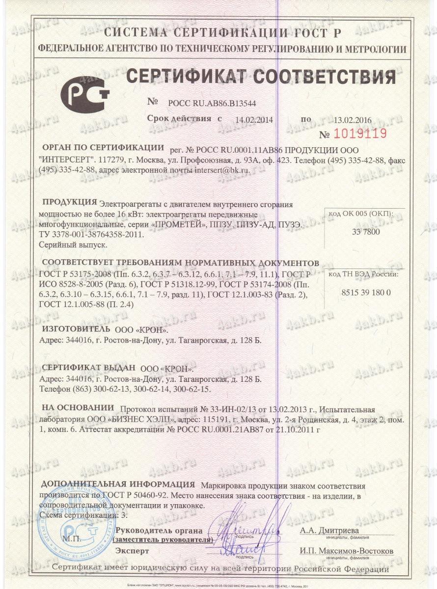 Сертификат соответствия на передвижные пуско-зарядные устройства производства компании КРОН