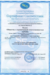 Сертификат соответсвия 4акб-юг