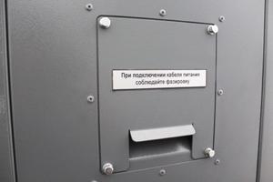 Место подключения внешнего электропитания