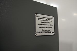 Заводская шильда установленная на зарядном шкафу серии Светоч-02-02
