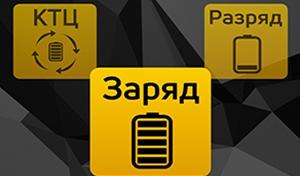 Новый интерфейс зарядно-разрядного устройства