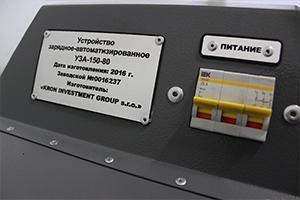 Автомат защиты установленный на изделии УЗА-150-80 и заводской шильдик