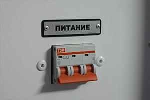 Автомат для включения, выключения электропитания